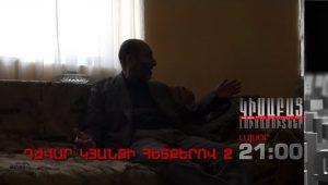 Kisabac Lusamutner Djvar Kyanqi Hetqerov 2