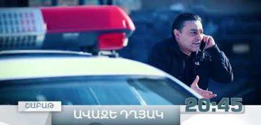 Avaze Dghyak Episode 19 (Promo)