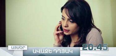 Avaze Dghyak Episode 20 (Promo)