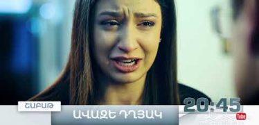 Avaze Dghyak Episode 21 (Promo)