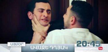 Avaze Dghyak Episode 22 (Promo)