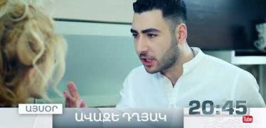 Avaze Dghyak Episode 23 (Promo)
