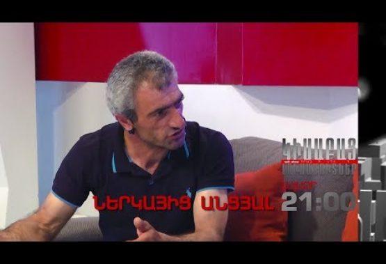 Kisabac Lusamutner Nerkayic Ancyal