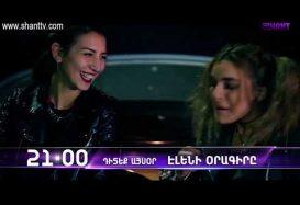 Eleni Oragir Episode 105