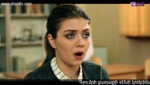 Eleni Oragir Episode 118