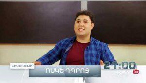 Voske Dproc Season 3 Episode 2 (Promo)