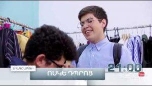 Voske Dproc Season 3 Episode 4 (Promo)