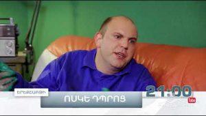 Voske Dproc Season 3 Episode 5 (Promo)
