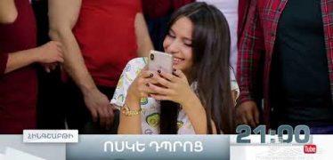 Voske Dproc Season 3 Episode 8 (Promo)