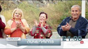 Voske Dproc Season 3 Episode 10 (Promo)