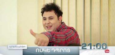 Voske Dproc Season 3 Episode 11 (Promo)