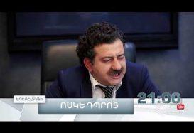 Voske Dproc Season 3 Episode 13 (Promo)