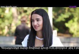 Ayrvac Anurjner Episode 45