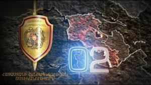 02 Armenian Police 12.16.18