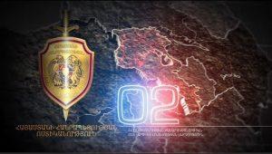 02 Armenian Police 12.01.18