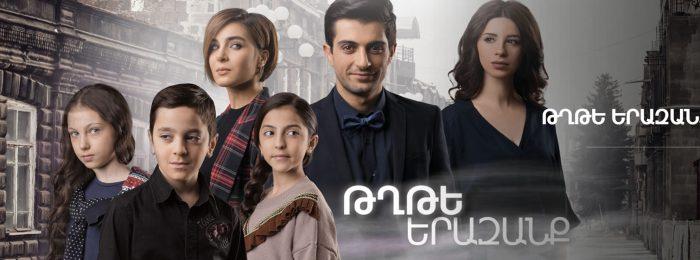 Armenian TV Series - HamovHotov