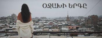 Ojaxi Ergy